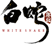 白蛇公式サイト