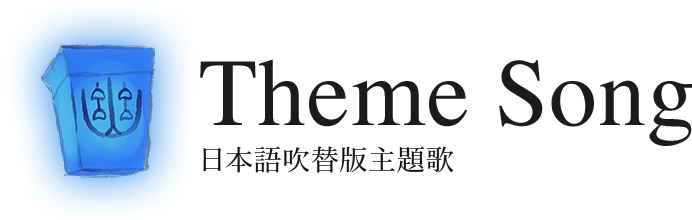 ThemeSong 日本語吹替版主題歌