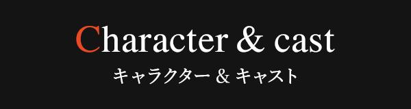 キャラクター&キャスト